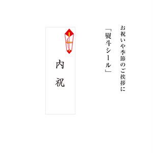 のしシール 熨斗 お祝い 【内祝】320枚(16枚x20シート)(P2860-06)