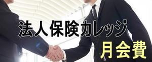 法人保険カレッジ【月会費】