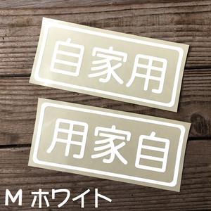 WM「自家用」&「用家自」ステッカーホワイト M サイズセット(2枚入、サイズ15cm×6.5cm)