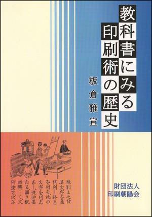 教科書にみる印刷術の歴史