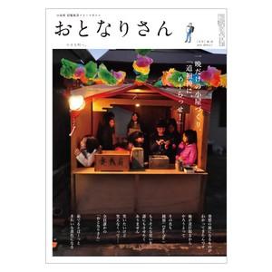 おとなりさん vol.8 2016.2.1発行号