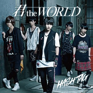【#HASHTAG】君 the WORLD(CD)【通常版】