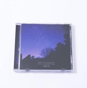 CD『スターアンビエンス 〜プラネタリウムのためのピアノ音楽〜』