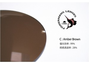 Fishermans Lens   - Amber Brown -