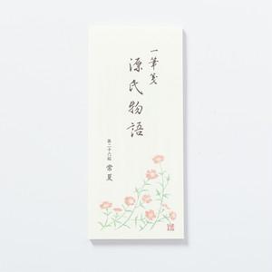 源氏物語一筆箋 第26帖「常夏」