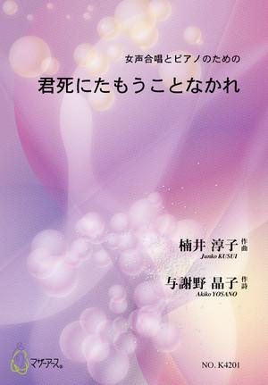 K4201 君死にたもうことなかれ(女声合唱,ピアノ/楠井淳子/楽譜)