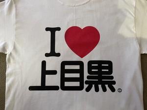 I LOVE 上目黒