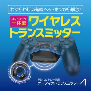 『オーディオトランスミッター4』 PS4 ワイヤレス ヘッドホン イヤホン メール便送料無料 *【 3621 / 4945664121592 】