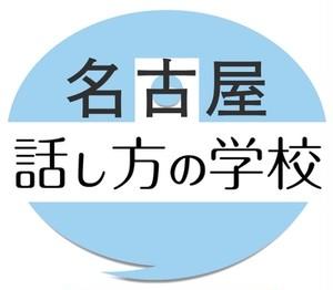 名古屋 入学体験|5/12(土)昼