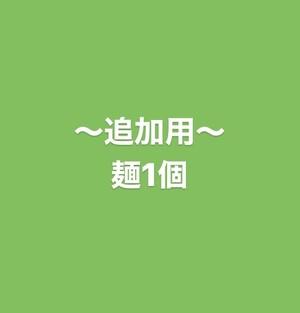 【追加用】麺1個