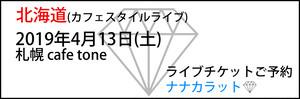 2019年4月13日(土) 札幌 cafe toneカフェスタイル ライブご予約
