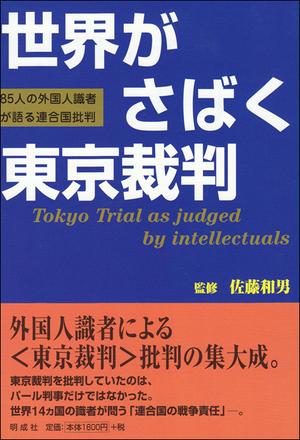 【単行本】 世界がさばく東京裁判―85人の外国人識者が語る連合国批判