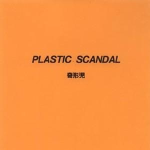 """奇形児 - PLASTIC SCANDAL  7"""""""