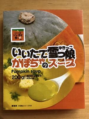 いいたて雪っ娘かぼちゃのスープ