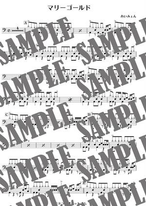 マリーゴールド/あいみょん(ドラム譜)