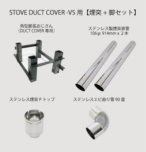 【 角形170mm脚+煙突セット 】 DUCT COVER V5 用