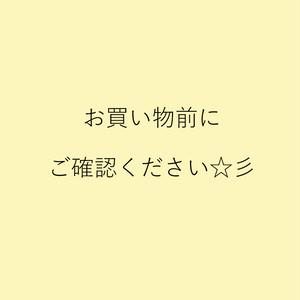 お買い物前にご確認ください☆彡(※ 2019.7.20.更新)
