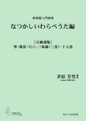 C0105FR Natsukashii Warabeuta(Koto, 17-gen, Shamisen, Shinobue and Shakuhachi/Y. CHIHARA /Full Score)