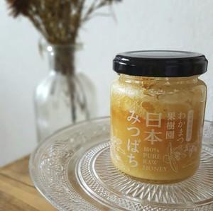 わかまつ果樹園・日本みつばちの蜂蜜
