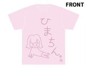 ひまちん Tシャツ