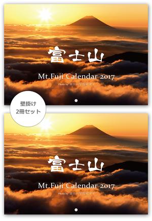 ☆2冊セット割引!☆富士山写真家オイ 2017年カレンダー【A4壁掛けタイプ】