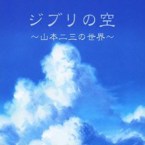 (通常盤)ジブリの空 / V.A.