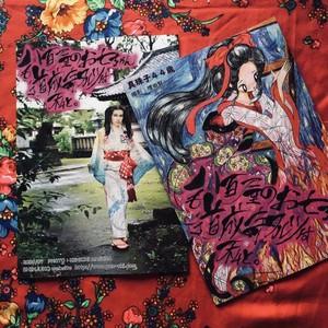 真珠子44歳 作品集「八百屋のお七ちゃんも道成寺ワルツは私と。」