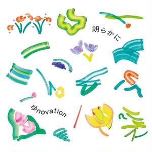 """【3/25発売】ゆnovation - 朗らかに(10"""")"""