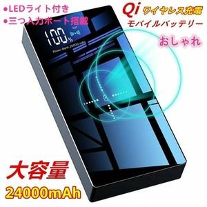 モバイルバッテリー ワイヤレス充電 大容量 24000mAh