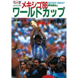 メキシコ'86 & イタリア'90ワールドカップ決戦速報号≪復刻版≫