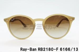 【正規取扱店】Ray-Ban(レイバン) RB2180-F 6166/13 51サイズ ラウンド ボストン