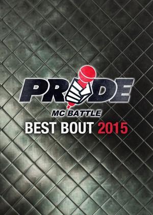 PRIDE MC BATTLE BEST BOUT 2015