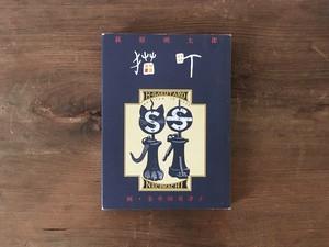 [古本]猫町 / 作・萩原朔太郎、画・金井田英津子