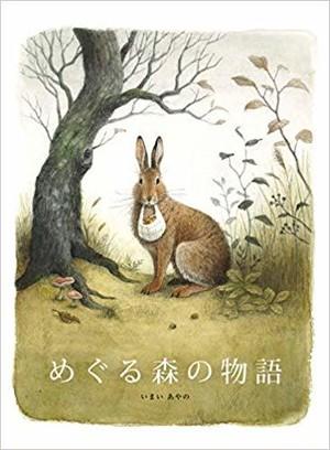 【新品】めぐる森の物語