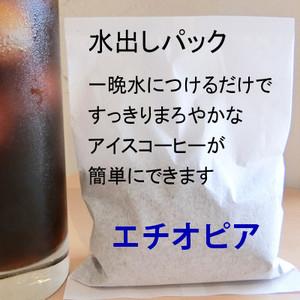 【水出しパック:エチオピア】イルガチェフ ベレカG1(中煎り)