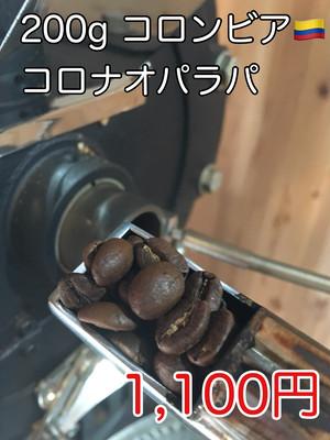 200g(送料込) 焙煎士がオススメ!コロナ・オポラパ