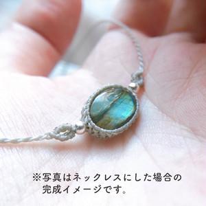 ホワイトラブラドライトのルース(裸石)【セミオーダー・ブレス/ネックレス】