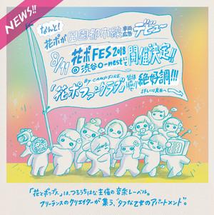 8/11花ポFES2018〜o-nestだよ!全員集合!〜<前売りチケット>