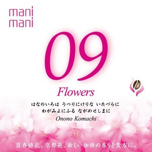 Flowers 09 / 170g