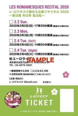 【小人前売】レ・ロマネスク節分&立春リサイタル 2020