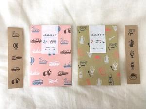 ポチ袋&シールセット*おでかけ* 喫茶店*chobit wit