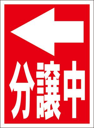 シンプル看板「分譲中(左折・赤)」屋外可・送料無料