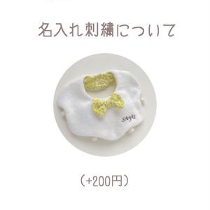 【名入れ刺繍】申込ページ