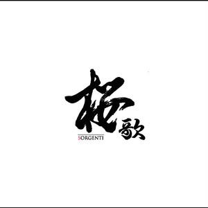 3rd Album「桜歌」