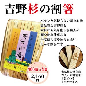 吉野杉の割箸 (400膳)