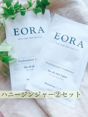 【送料無料】EORA EGF 【ハンドパック ハニージンジャー2セット】