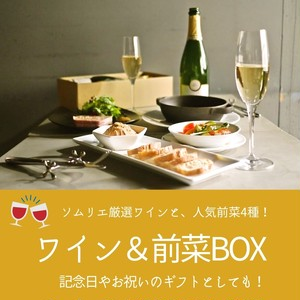 【送料無料】ソムリエ厳選スパークリングと人気の前菜セットBOX(フレンチ惣菜 テリーヌ ワイン)【冷蔵便】
