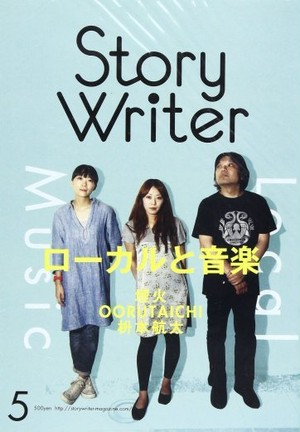 StoryWriter Vol.5