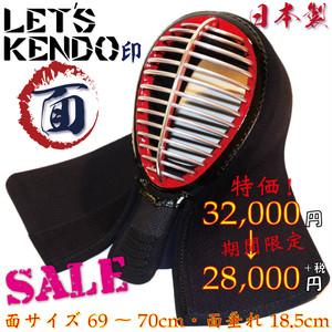 現品限り!【LET'S KENDO印・面・サイズ69~70㎝・ピッチ6mm・ナナメ刺し(1712M007)】