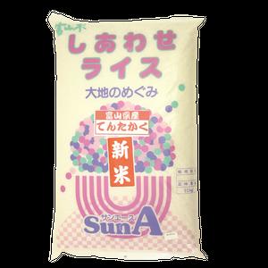 【てんたかく】玄米 10kg サンエース しあわせライス